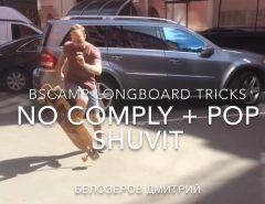 Учим No comply + pop shuvit