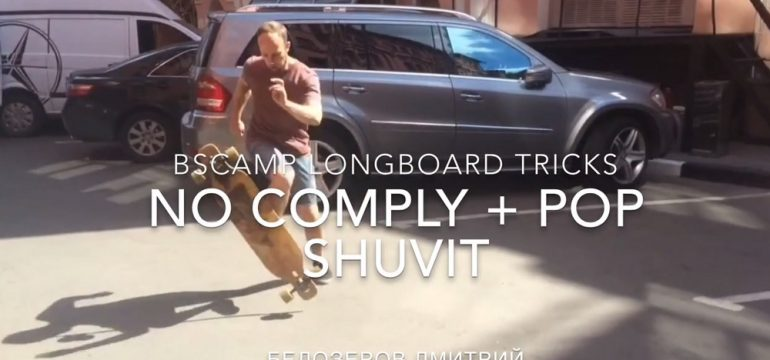 Учим No comply + pop shuvit